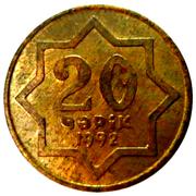 20 Qəpik – reverse