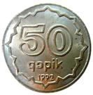 50 Qəpik – reverse