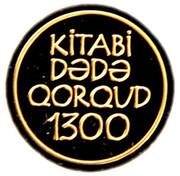 100 Manat (Kitabi-Dədə Qorqud) – reverse