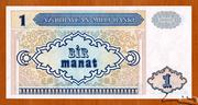 1 Manat – reverse