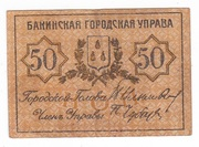 50 Kopek - Baku City Government – obverse