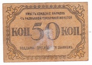 50 Kopek - Baku City Government – reverse
