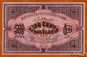 500 Rubles -  reverse