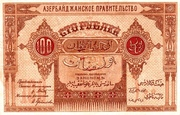 100 Rubles -  obverse