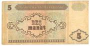 5 Manat – reverse