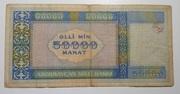 50 000 Manat – reverse