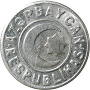 20 Qəpik -  obverse