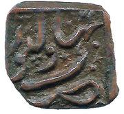 1 Paisa (Bahawalpur) – reverse