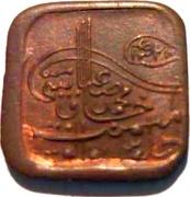 1 Paisa - Sir Sadiq Mohammed Khan V – obverse