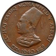 ¼ Anna - Sir Sadiq Mohammed Khan V – obverse
