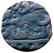 1 Gani - Mahmud Shah Bahmani – obverse