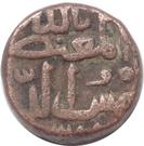 ⅔ Gani - Shams al-Din Muhammad Shah III (Gulbarga) – obverse