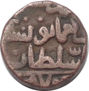 ⅔ Gani - Shams al-Din Muhammad Shah III (Gulbarga) – reverse