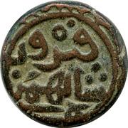 ⅓  Gani - Taj ud din Firuz Shah (1397-1422) – obverse