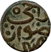 ⅓  Gani - Taj ud din Firuz Shah (1397-1422) – reverse