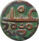 1 Falus - Muhammad shah II (AH 759-791) – reverse