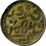 ½ Gani - Taj. Firuz Shah – obverse