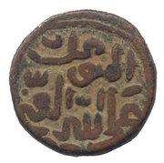 ⅔ Gani - Ala Humayun Shah – obverse