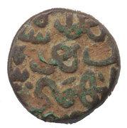 1 Falus - Taj. Firuz Shah (1397-1422) – reverse