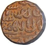 1 Gani - Ala-Ud-Din Ahmad Shah II (Muhammadabad) – reverse