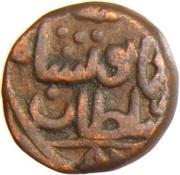 ½ Gani - Ala Al Din Humayun Shah (Gulbarga) – obverse