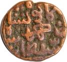 ⅓ Gani - Ala Al Din Humayun Shah (Gulbarga) – obverse