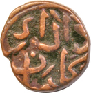 ⅓ Gani - Ala Al Din Humayun Shah (Gulbarga) – reverse
