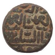 Yakgani - Ala Ahmad Shah II – reverse