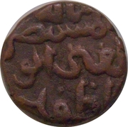 ⅓ Gani - Ala-Ud-Din Ahmad Shah II – reverse
