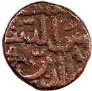 ½ Falus - Muhammad Shah I – obverse