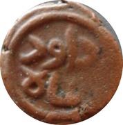 1 Falus - Ala-Ud-Din Ahmad Shah II – reverse