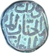 1 Gani - Mahmud Shah – obverse