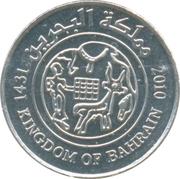 25 Fils - Hamad (2nd type) -  obverse