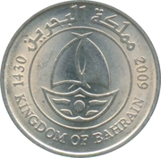 50 Fils - Hamad (2nd type) -  obverse
