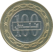 100 Fils - Hamad (2nd type) -  reverse