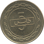 5 Fils - Hamad (non-magnetic; 1st type) – reverse