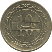 10 Fils - Hamad (non-magnetic; 1st type) – reverse
