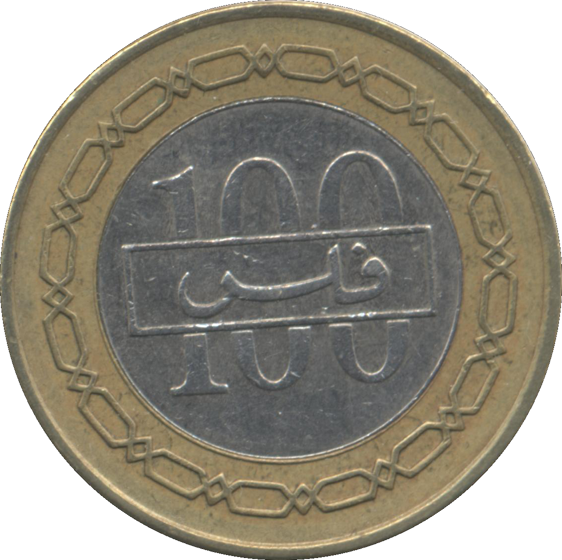 100 Fils Isa Hamad