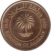 5 Fils - Hamad (non-magnetic; 2nd type) – obverse
