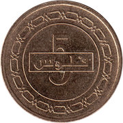 5 Fils - Hamad (non-magnetic; 2nd type) – reverse