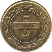 5 Fils - Hamad (magnetic; 2nd type) – reverse
