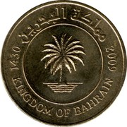 10 Fils - Hamad (non-magnetic; 2nd type) – obverse