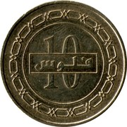 10 Fils - Hamad (non-magnetic; 2nd type) – reverse