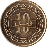10 Fils - Isa / Hamad -  reverse