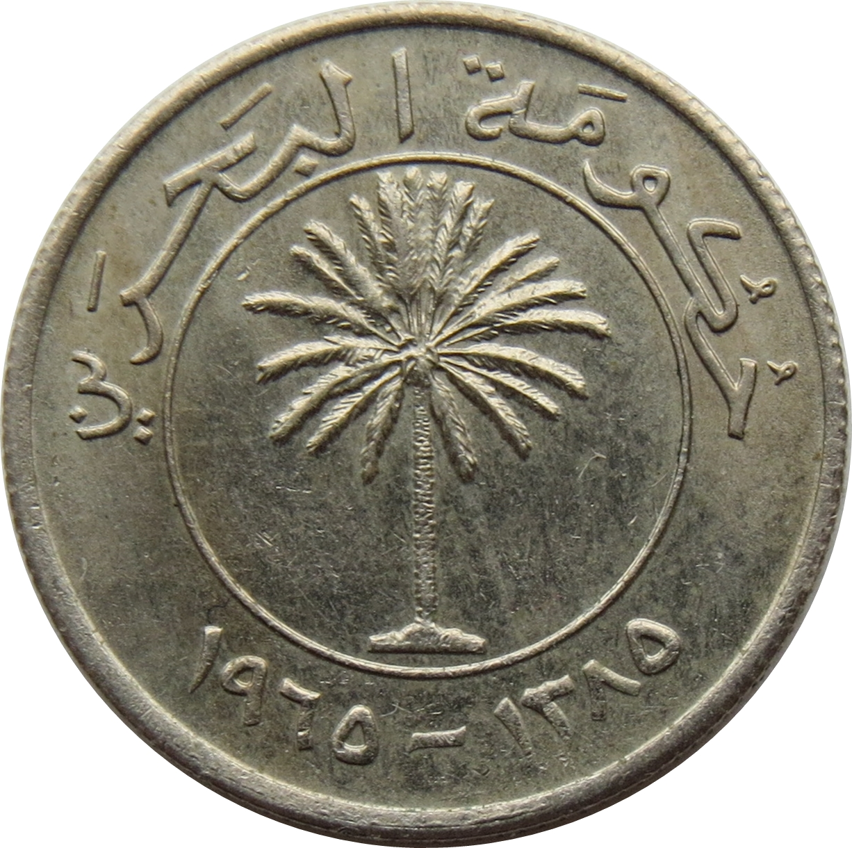 5-100 FILS 1965 Bahrain 5 coins set