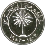1 Fils - Isa (Silver Proof) – obverse