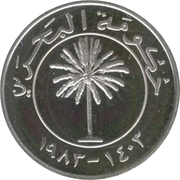 5 Fils - Isa (Silver Proof) – obverse