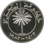10 Fils - Isa (Silver Proof) – obverse