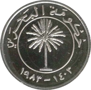 25 Fils - Isa (Silver Proof) – obverse