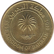 10 Fils - Hamad (magnetic; 2nd type) -  obverse